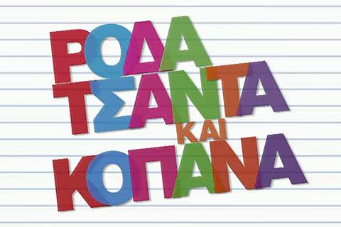 RodaTsantaKaiKopana_480