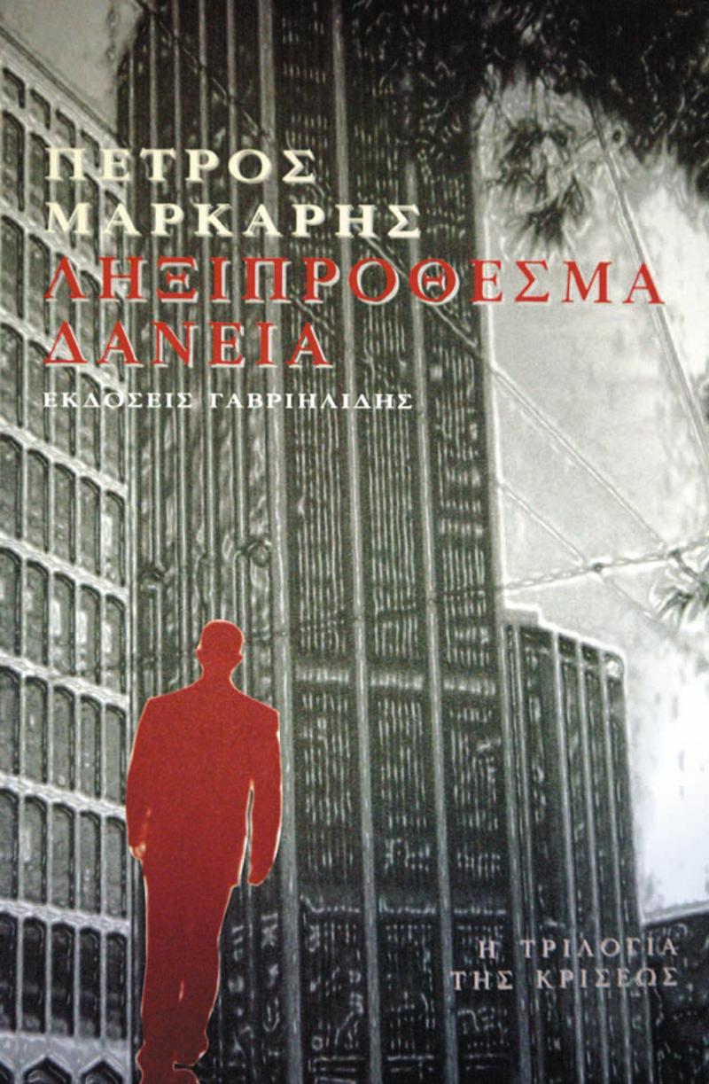 markaris_book