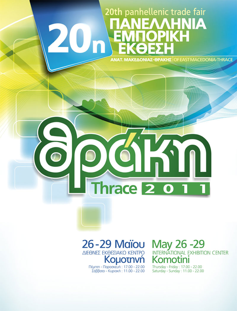 diethnis_ekthesi_thrakis_2011