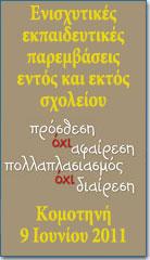 invitation_062011