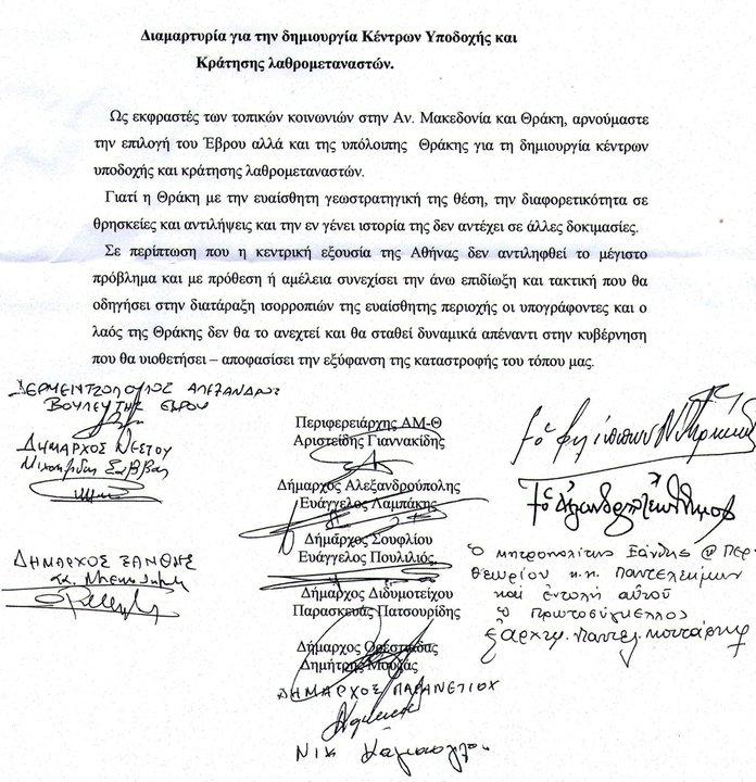 metanasteutiko_syskepsi_alexpoli_3