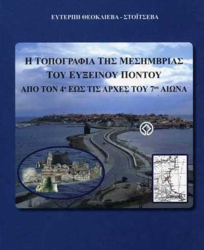 topografia-ths-mesivrias