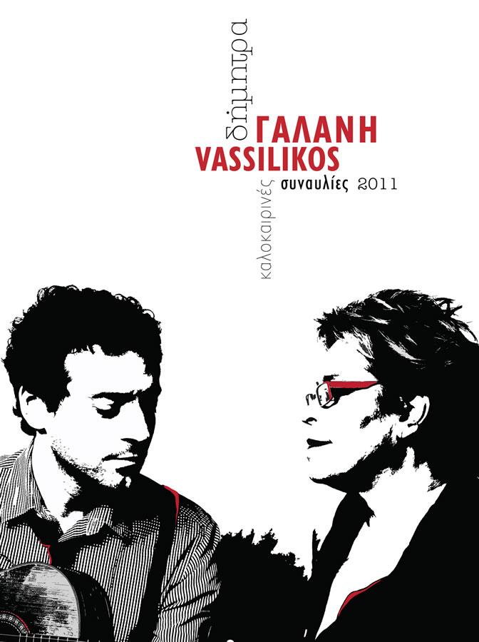 galani_vassilikos_2011_06_01