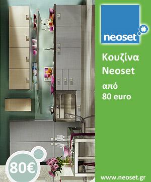 neoset1