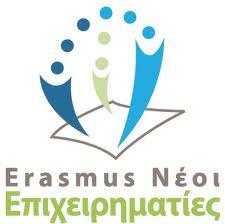 erasmus_neoi_epixeirimaties
