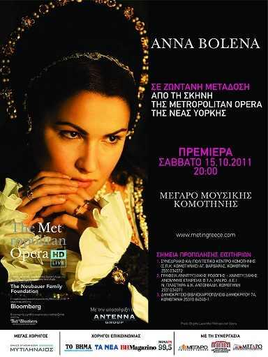 Anna_Bolena_Komotini