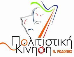 politistiki_kinisi