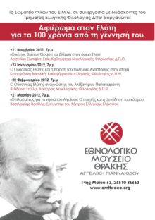 Odysseas_Elytis