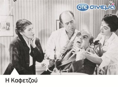 ote-cinema-ellhniko