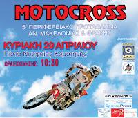 motocross_komotini