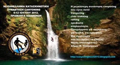 9h-synanthsh-canyon
