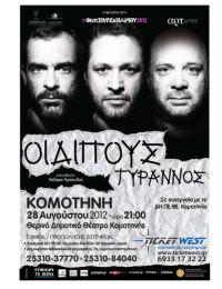 Oidipus-Afisa-Xartoni-70x100-KOMOTHNH