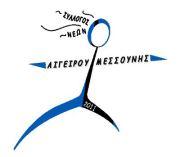 neoi-mesounis