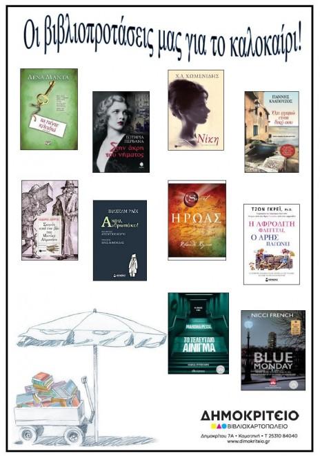 Δημοκρίτειο βιβλιοπροτάσεις για το καλοκαίρι
