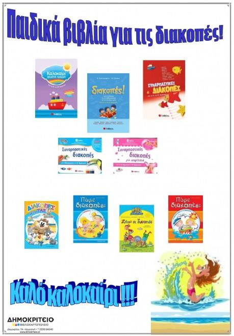 καλοκαιρινές προτάσεις για τα παιδιά2