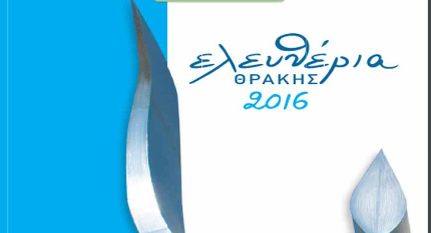 eleutheria-thrakhs2016