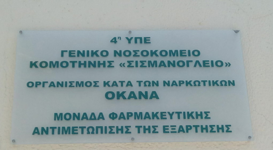 okana-komothnhs870